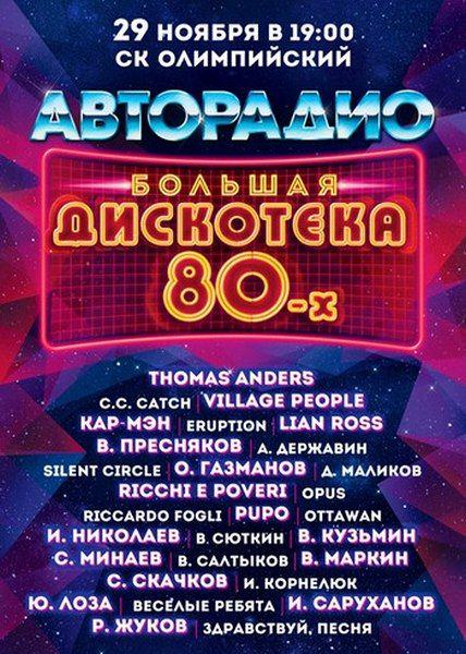Авторадио: Большая Дискотека 80-х (2015) HDTVRip