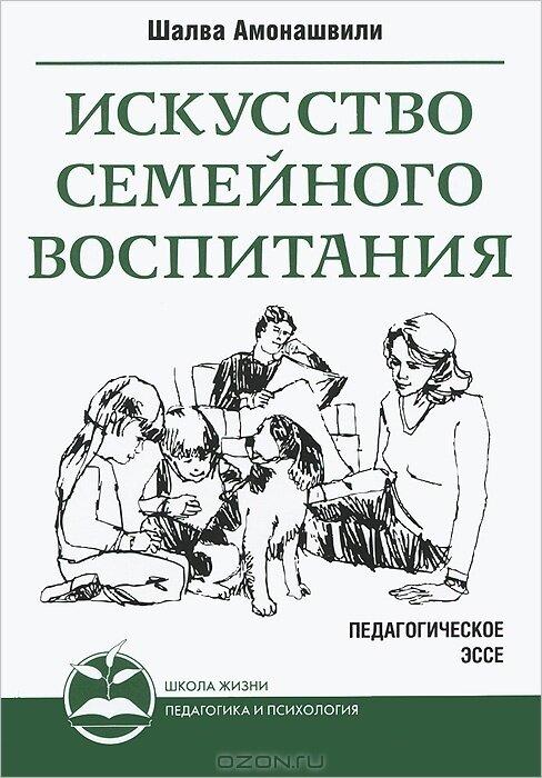 Купить книги проф амонашвили ш а с доставкой - мудрая книга