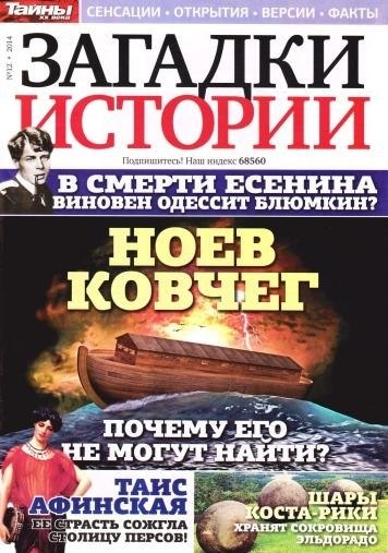 Книга Журнал: Загадки истории №12 (2014)