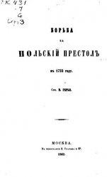 Книга Борьба за польский престол в 1733 году