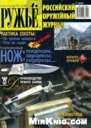 Журнал Ружьё.Российский оружейный журнал №3 2001