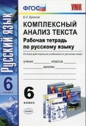 Книга Комплексный анализ текста. Рабочая тетрадь по русскому языку. 6 класс