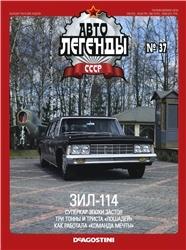 Автолегенды СССР № 37 2010. ЗИЛ-114