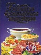 Книга Книга Большая кулинарная энциклопедия