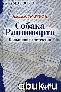 Книга Алексей Смирнов. Собака Раппопорта. Больничный детектив