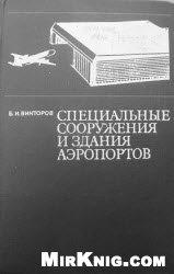 Книга Специальные сооружения и здания аэропортов