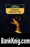 Книга Портрет Дориана Грея mp3, 128 kbps, 44.1 khz 616Мб