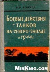 Книга Боевые действия танков на северо-западе в 1944 г.