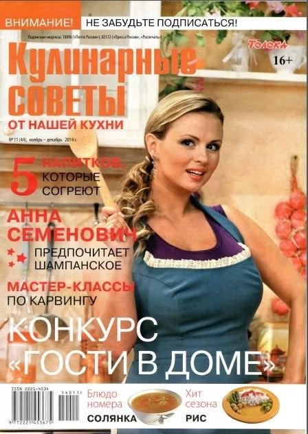 Книга Журнал: Кулинарные советы от «Нашей кухни» №11 (44) (ноябрь - декабрь 2014)