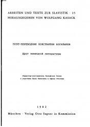 Книга Поет переводчик Константин Богатирев