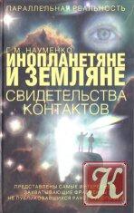 Книга Книга Инопланетяне и земляне. Свидетельства контактов