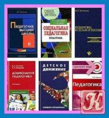 Книга Книга Литература по Педагогике /57 книг