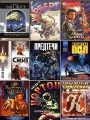 Книга Книга Библиотека В мире фэнтези: Предтечи. /120 книг