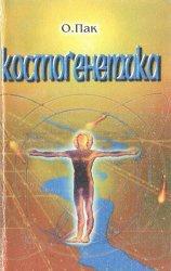 Книга Космогенетика