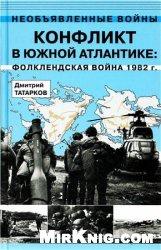 Книга Конфликт в Южной Атлантике: Фолклендская война 1982 г.