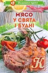 Книга М'ясо у свята i буднi