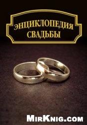 Книга Энциклопедия свадьбы