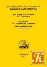 Книга Практикум по современному Фортрану в курсе информатики