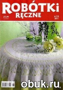 Журнал Robotki Reczne №1-8 2011