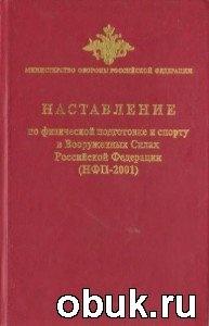 Книга Наставление по физической подготовке и спорту в Вооруженных Силах РФ