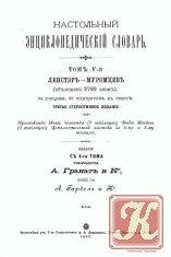 Книга Настольный энциклопедический словарь /8 томов