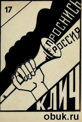 Книга Клич. Орган национального освобождения под флагом национальной диктатуры