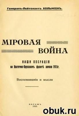 Книга Мировая Война. Наши операции на Восточно-Прусском фронте зимой 1915 г.
