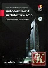 Книга Технология BIM для архитекторов: Autodesk Revit Architecture 2010. Официальный учебный курс