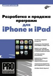 Книга Разработка и продажа программ для iPhone и iPad