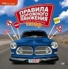 Книга Правила дорожного движения 2009