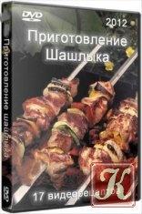 Книга Книга Приготовление шашлыка - 17 видеорецептов