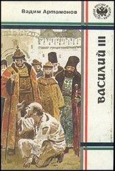 Аудиокнига Василий III (аудиокнига)