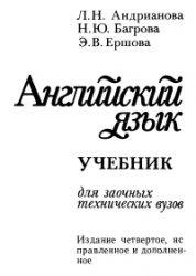 Книга Английский язык для заочных технических вузов