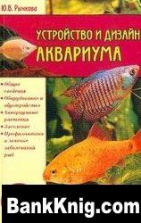 Книга Устройство и дизайн аквариума pdf 5Мб