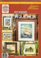 Журнал Чудесные мгновения. Лучшие пейзажи 2007 jpg  84,7Мб