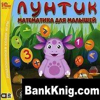 Книга Лунтик: Математика для малышей nrg 460Мб