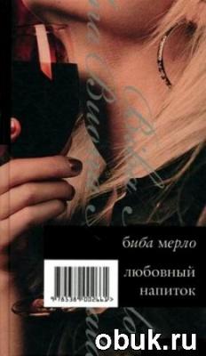 Аудиокнига Биба Мерло - Любовный напиток (аудиокнига)