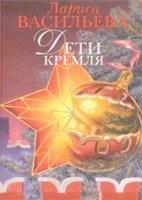 Книга Дети Кремля rtf, fb2 5,02Мб