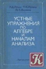 Книга Устные упражнения по алгебре и началам анализа