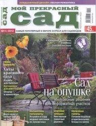 Журнал Мой прекрасный сад №11 2012