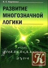 Книга Развитие многозначной логики