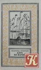 Книга Дата на камне