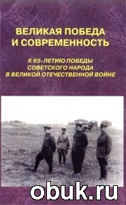 Книга Великая Победа и современность