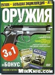 Книга Большая энциклопедия оружия. 3 в 1
