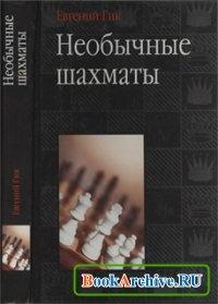 Книга Необычные шахматы.