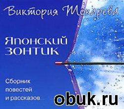 Книга Виктория Токарева  - Японский зонтик (аудиокнига)