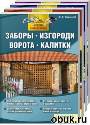 Книга Подольский Ю. - Комплект Советы самоделкина