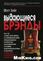 Книга Выдающиеся бренды