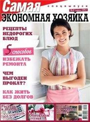 Самая. Спецвыпуск №4 2012. Экономная хозяйка