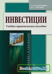 Книга Инвестиции. Учебно-практическое пособие.